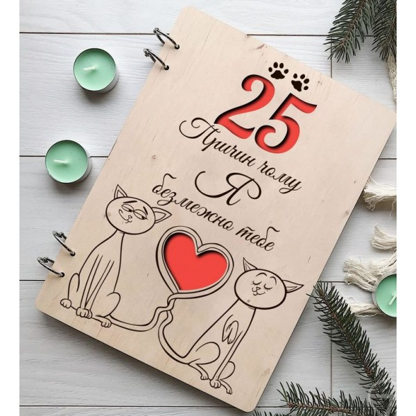 Оригінальна книга для любовних признань в дерев`яній обкладинці