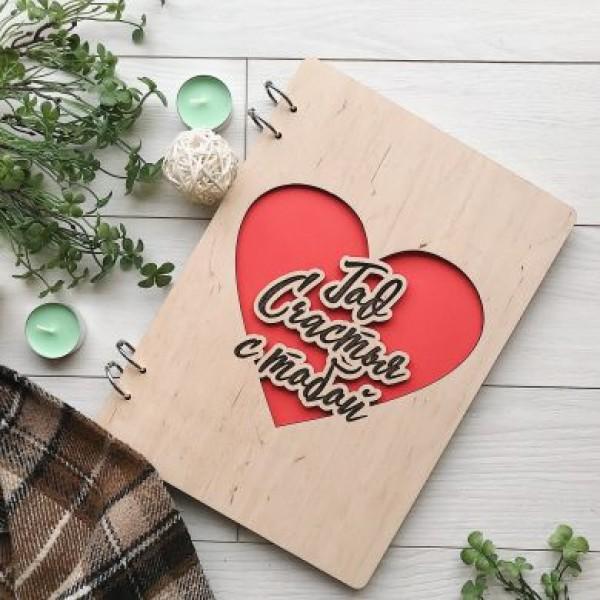 Гарний альбом в дерев`яній обкладинці для записів і фотографій закоханих